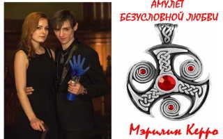 Амулет безусловной любви Мэрилин Керро: особенности талисмана от эстонской ведьмы