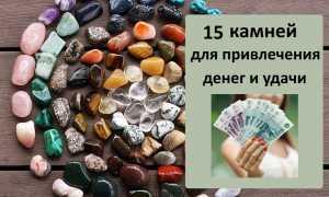 Камни, которые привлекут деньги, прибыль и процветание в бизнесе