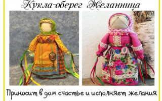 Кукла Желанница: секреты создания оберега для исполнения желания