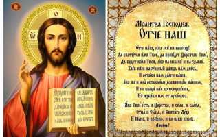 """""""Отче наш"""" – сильная и простая молитва – оберег на каждый день"""