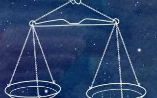 Весы: что важно знать при выборе амулета для представителя воздушной стихии