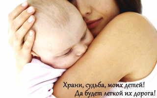 Обереги для ребёнка: как защитить детей от злых людей и сделать оберег своими руками, мнение экспертов