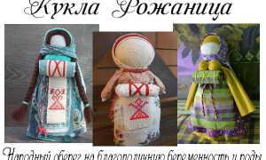 Кукла Рожаница – оберег на беременность: секреты создания