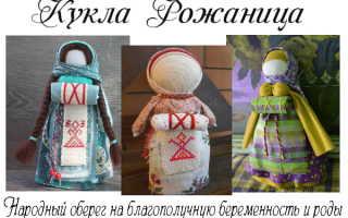 Кукла Рожаница — оберег на беременность: секреты создания