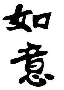 иероглиф исполнения желания