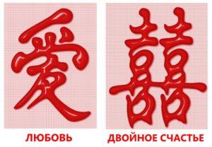 Иероглифы Любовь и двойное счастье