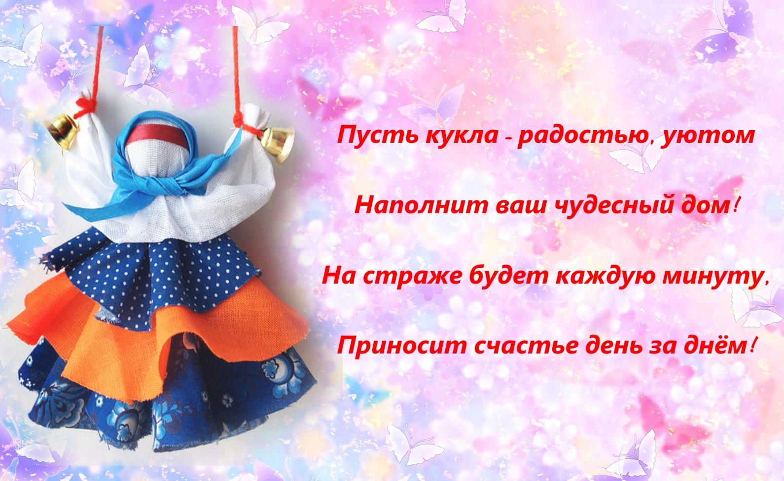 Стихи Кукла Колокольчик в подарок