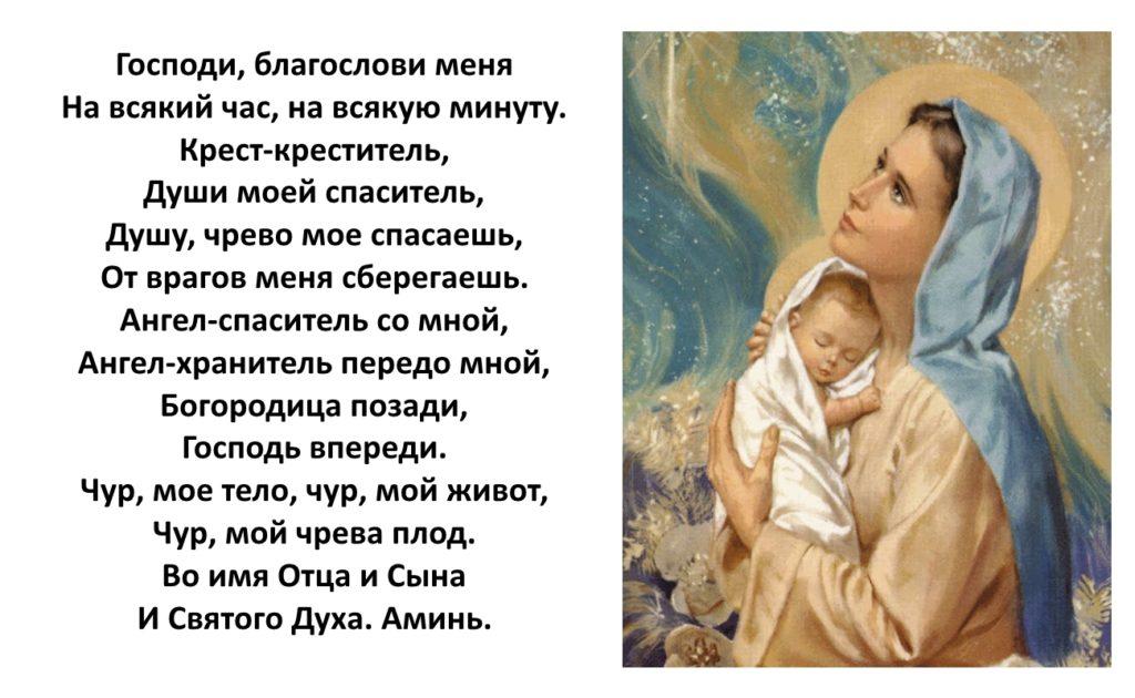 Молитва для беременной