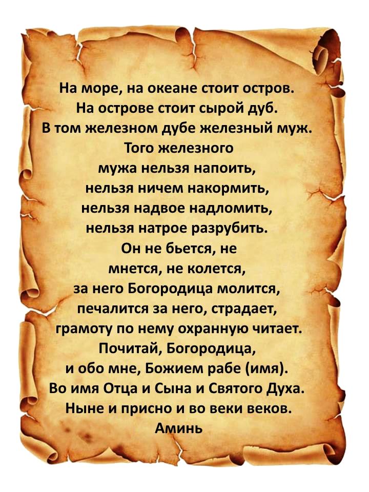 Заговор-оберег для машины от Степановой