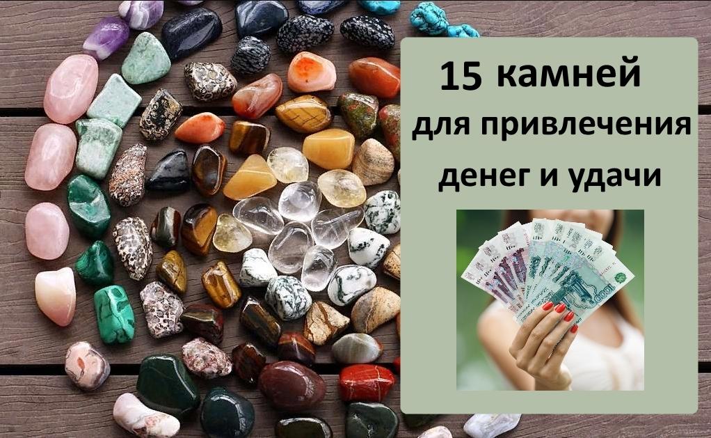 топ-15 камни для привлечения денег и удачи