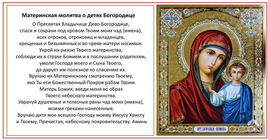 Материнская молитва-оберег для ребенка