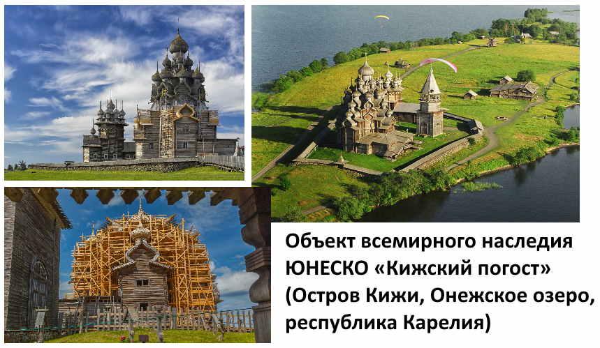 Карелия музей заповедник Кижи!