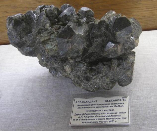 александрит урала в музее
