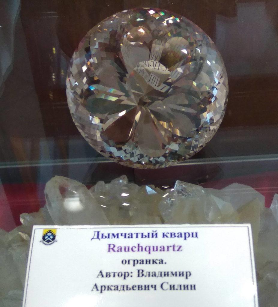 Дымчатый кварц огранка, Уральский Геологический музей (г. Екатеринбург)