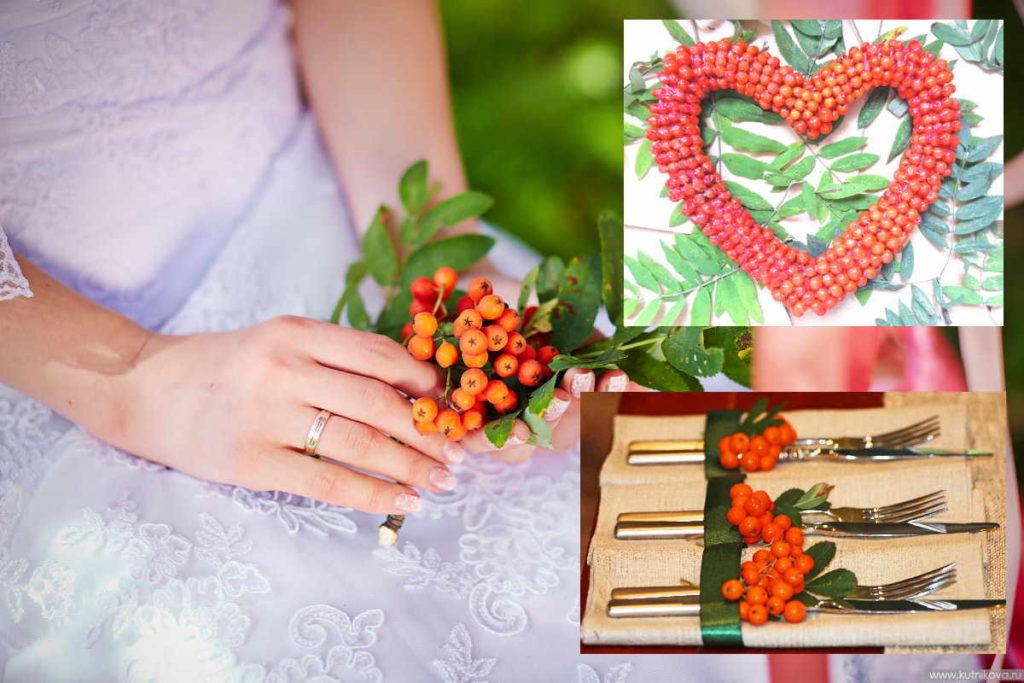 Рябину часто используют как свадебный амулет, она защищает от дурного глаза и порчи