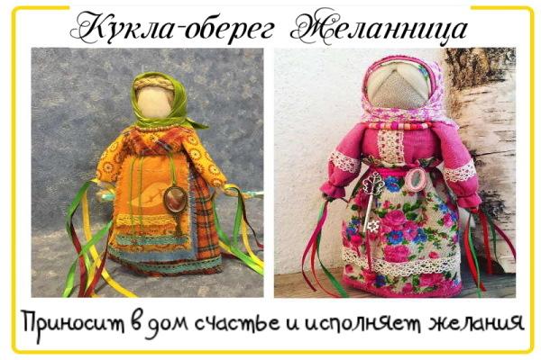 Обережная кукла Желанница секреты