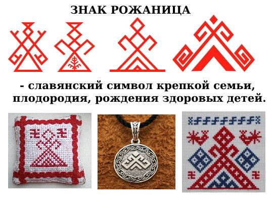 Знак Рожаница - славянский символ крепкой семьи, плодородия, рождения здоровых детей.