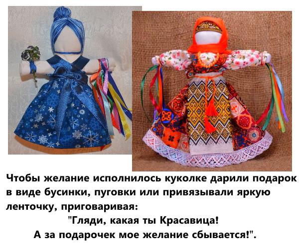 как загадать желание кукле желаннице