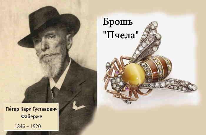 Брошь Пчела Фаберже