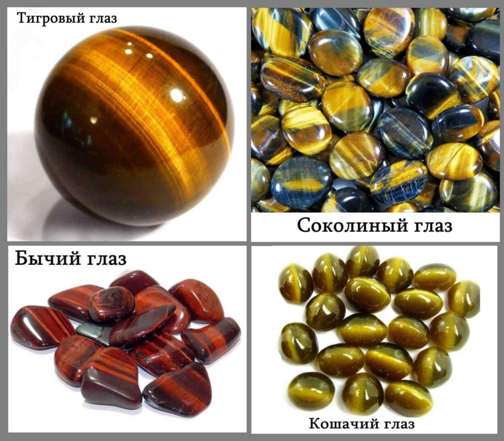 Глазковые минералы